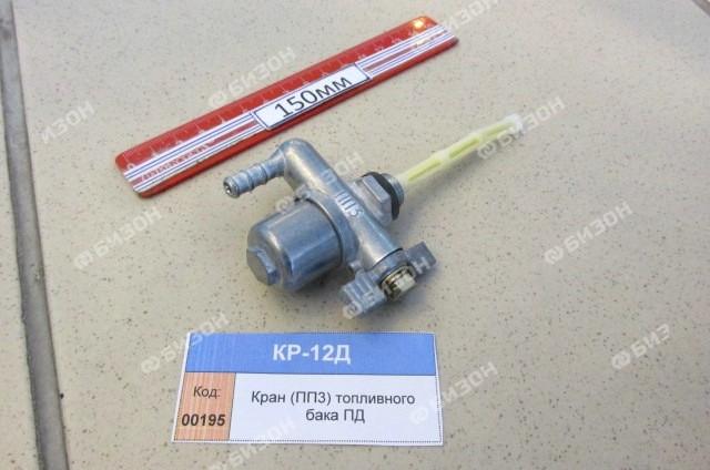 Кран (ПП3) топливного бака ПД