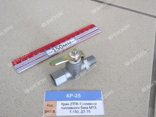 Кран (ПП6-1) сливной топливного бака МТЗ, Т-150, ДТ-75