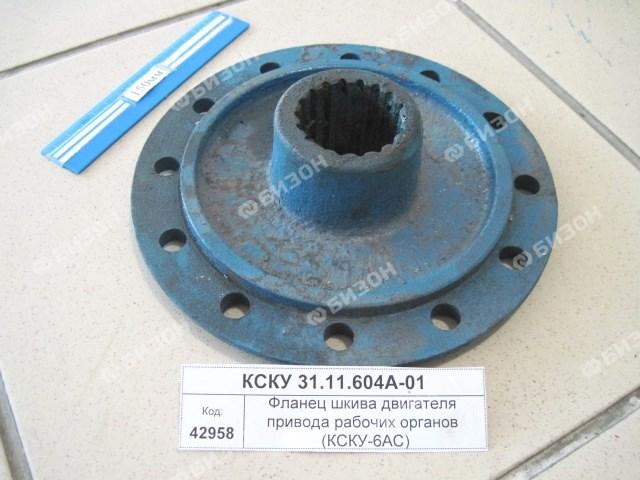 Фланец шкива двигателя привода рабочих органов (КСКУ-6АС)