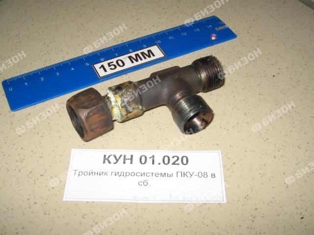 Тройник гидросистемы ПКУ-08