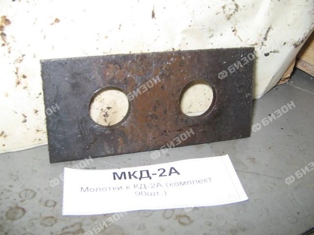 Молотки к КД-2А (комплект 90шт.)