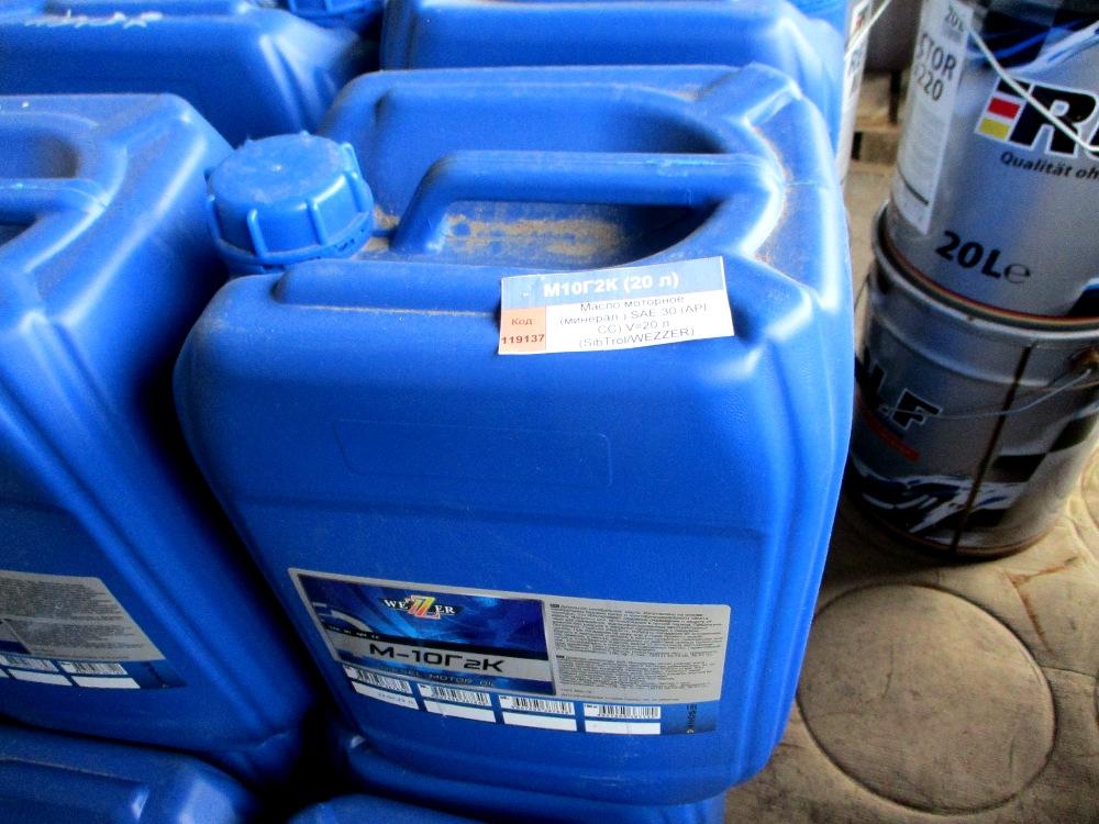 Масло моторное (минерал.) SAE 30 (API CC) V=20 л (SibTrol/WEZZER)