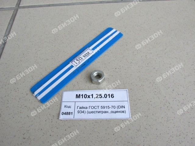 Гайка (шестигран.) М10х1,25 ГОСТ 5915-70 (DIN 934) (кл. прочн. 5) оцин.