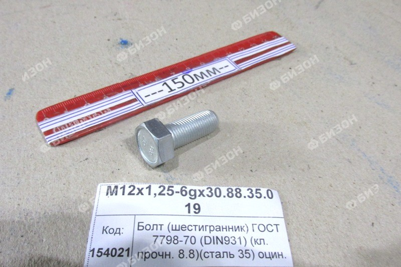 Болт (шестигранник) ГОСТ 7798-70 (DIN931) (кл. прочн. 8.8)(сталь 35) оцин.