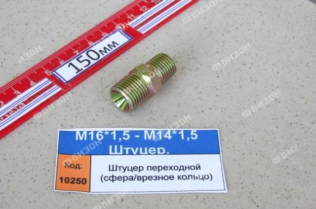 Штуцер переходной (сфера/врезное кольцо) (М16*1,5(DK) - М14*1,5(DKO)
