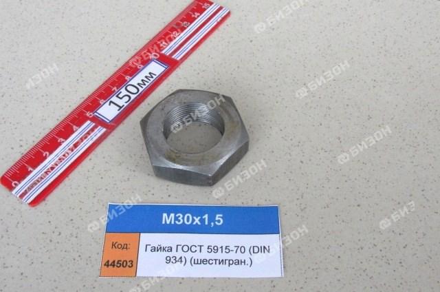 Гайка (шестигран. низк.) М30х1,5 ГОСТ 5916-70 (DIN 439)  (кл. прочн. 05)