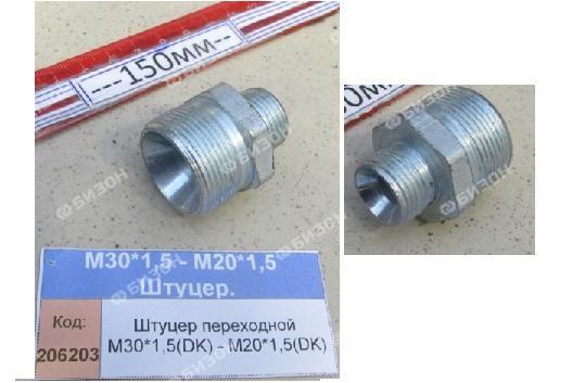 Штуцер переходной М30*1,5(DK) - М20*1,5(DK)
