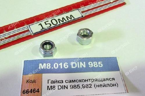 Гайка (шестигран) самоконтрящаяся (нейлон) М8 DIN 985 низкая (кл. прочн. 5) оцин.