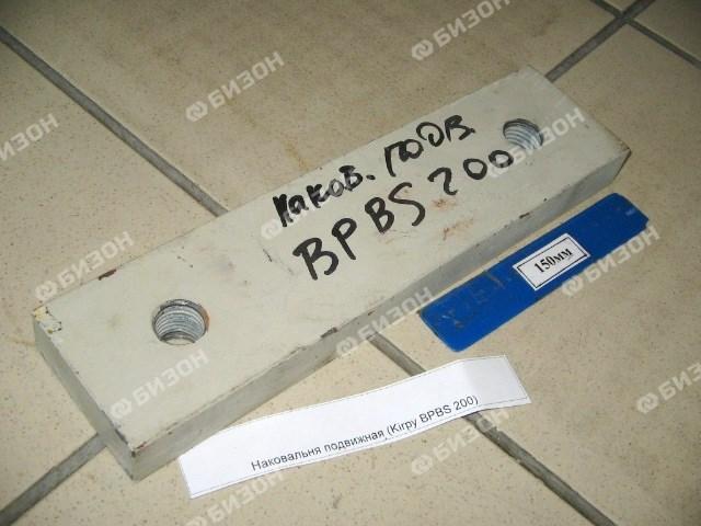 Наковальня подвижная (Kirpy BPBS 200)