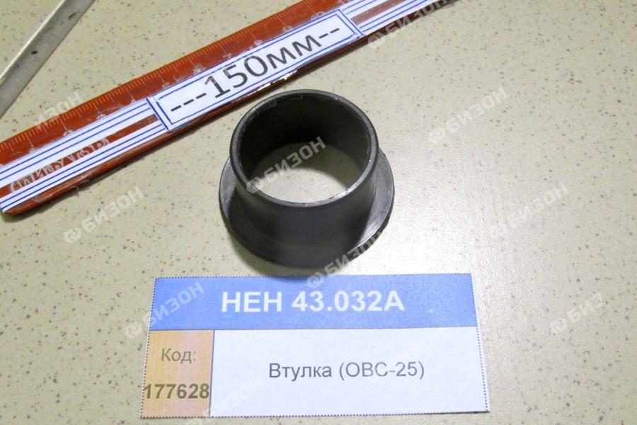 Втулка (ОВС-25)