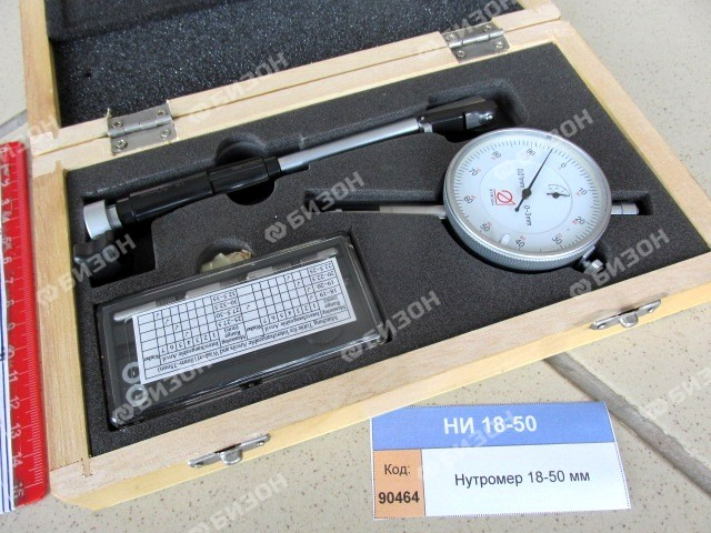 Нутромер 18-50 мм