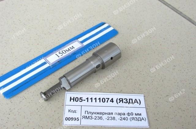 Плунжерная пара ф9 мм ЯМЗ-236, -238, -240 (ЯЗДА)