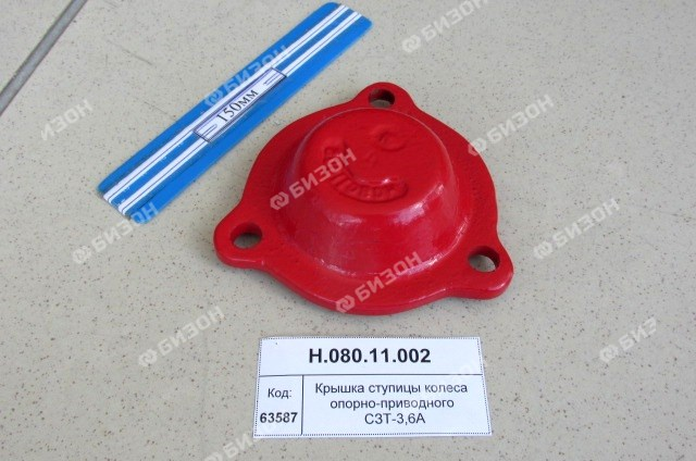 Крышка ступицы колеса опорно-приводного (глухая)(СЗТ-3,6А,Аstra-5.4)
