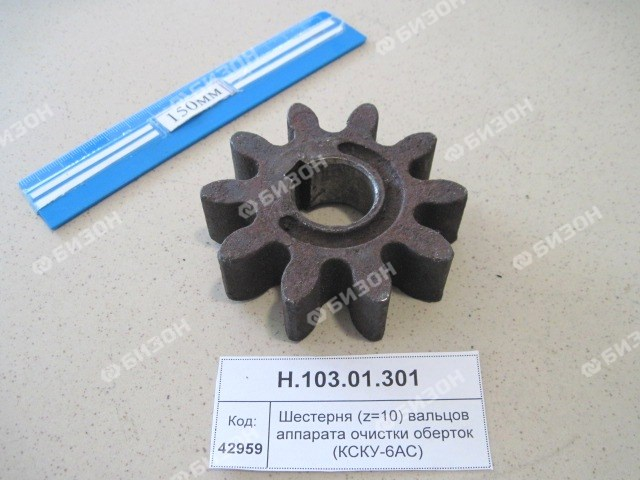 Шестерня (z=10) вальцов аппарата очистки оберток (КСКУ-6АС)