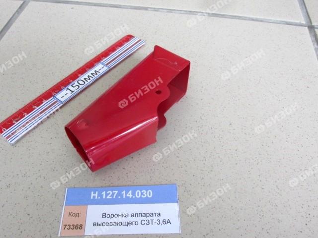 Воронка аппарата высевающего СЗТ-3,6А