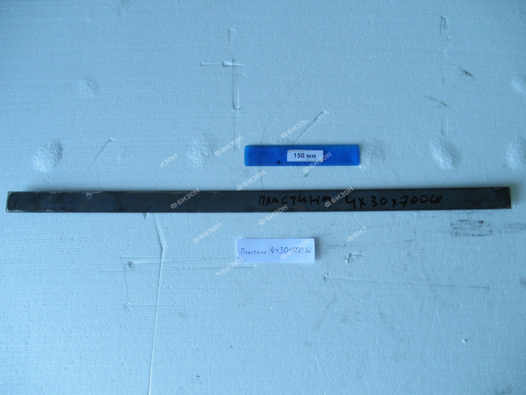 Пластина 4х30х700 (Шумахер)