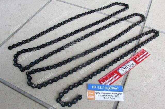 Цепь роликовая приводная узкая (ISO 606 - 081) (b1=3,3мм)