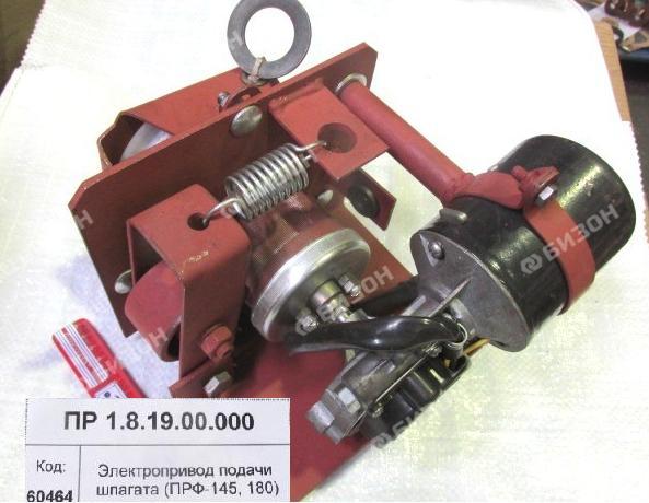 Электропривод подачи шпагата (ПРФ-145, 180)