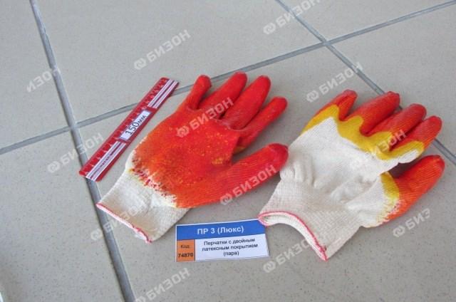 Перчатки с двойным латексным покрытием (пара)