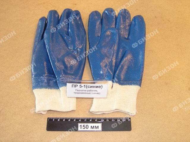 Перчатки рабочие, прорезиненые синие (пара)