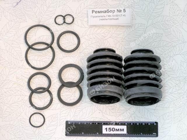 Г/усилитель Г48-70-001 (Т-4) (чехлы + кольца) арт.745