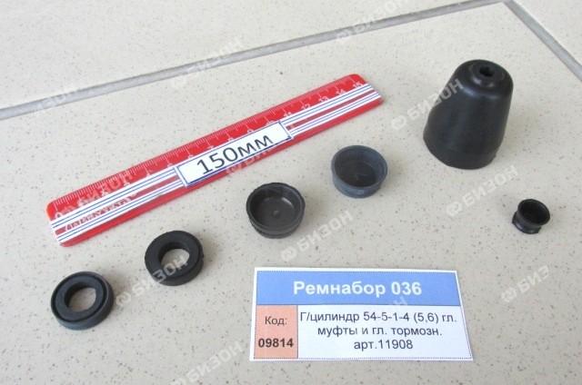 Г/цилиндр 54-5-1-4 (5,6) гл. муфты и гл. тормозн. арт.11908 арт.2655