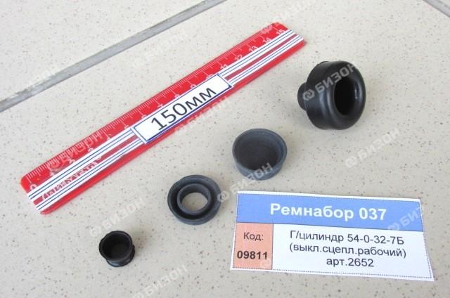 Г/цилиндр 54-0-32-7Б (выкл.сцепл.рабочий) арт.2652