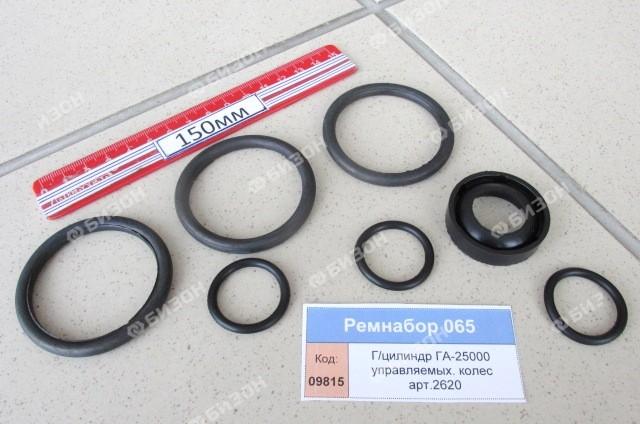 Г/цилиндр ГА-25000 управляемых. колес арт.2620