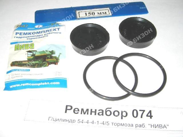 """Г/цилиндр 54-4-4-1-4/5 тормоза раб. """"НИВА"""" арт.2647"""