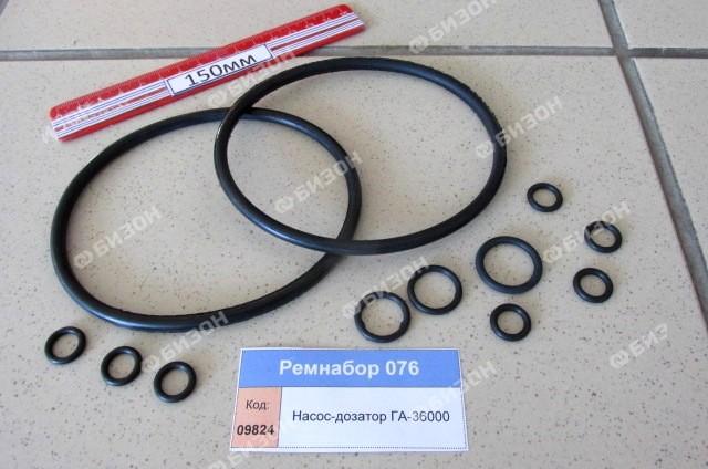 Насос-дозатор ГА-36000 арт.2626