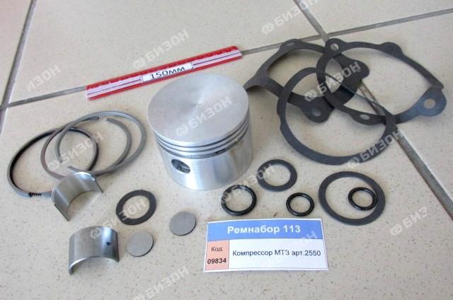 Компрессор МТЗ (поршень, кольца, вкладыши, клапаны. РТИ) арт.2550