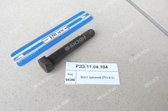 Болт срезной М14х90 Ф=15мм (ПЧ-4,5)