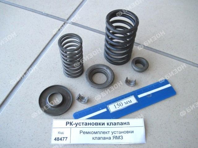Ремкомплект установки клапана ЯМЗ (пруж-2шт, тарелка, сухарь-2шт)