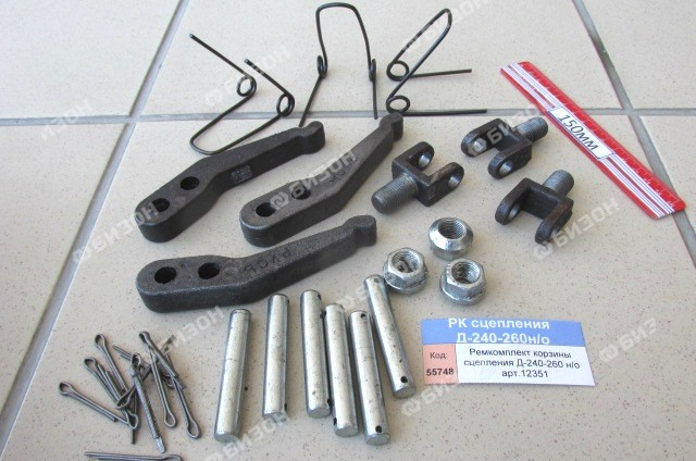 Ремкомплект корзины сцепления Д-240-260 нов/обр арт.12351
