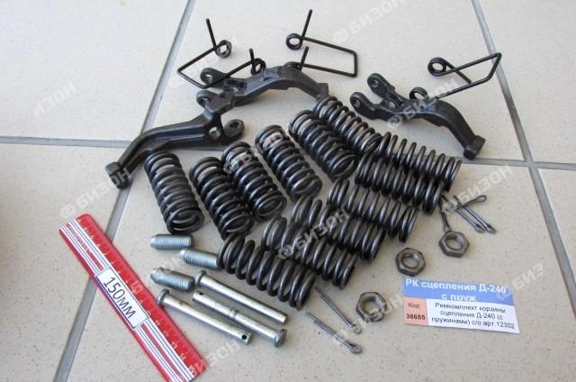 Ремкомплект корзины сцепления Д-240 (с пружинами) с/о арт.12302