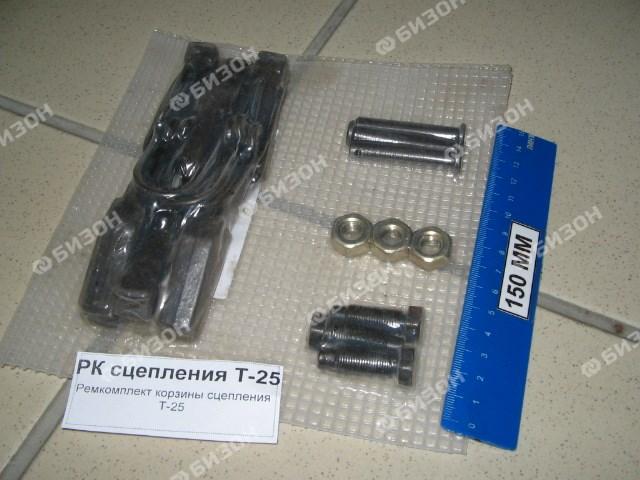 Ремкомплект корзины сцепления Т-25 арт.12316