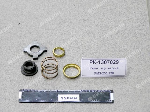 Ремкомплект вод. насоса ЯМЗ-236, -238 с/о