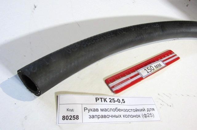 Рукав маслобензостойкий для заправочных колонок (ф25)