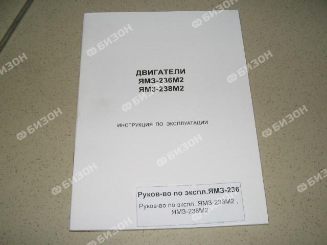 Руков-во по экспл. ЯМЗ-236М2, ЯМЗ-238М2