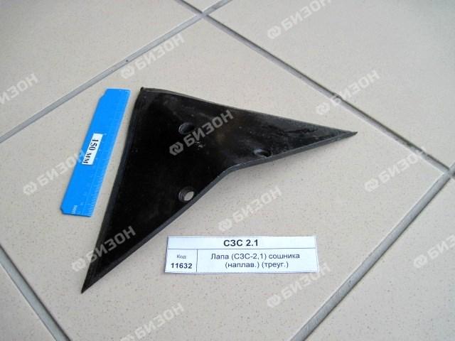 Лапа (СЗС-2,1) сошника (наплав.) (треуг.)