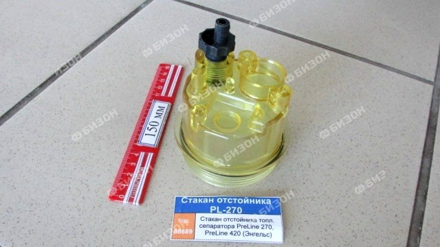 Стакан фильтра грубой очист. топлива НФ-270-Т(PL270)*, НФ-420-Т(PL 420)* (Энгельс)