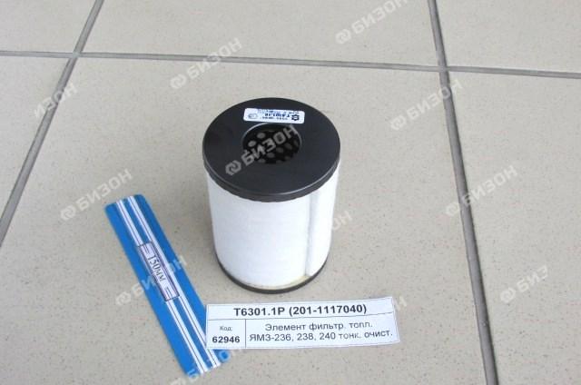 Элемент фильтр. топл. ЯМЗ-236, 238, 240 тонк. очист. (201-1117040) (DIFA)