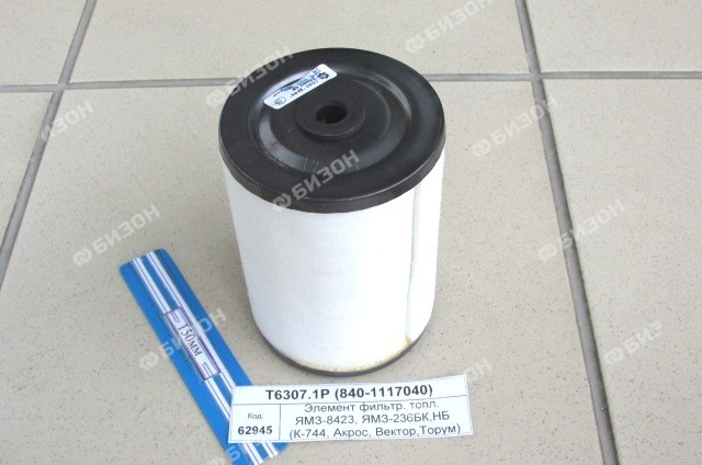 Элемент фильтр. топл. (840-1117040) ЯМЗ-236БК/НБ, ТМЗ-8423 (К-744, Акрос, Вектор,Торум) (DIFA)