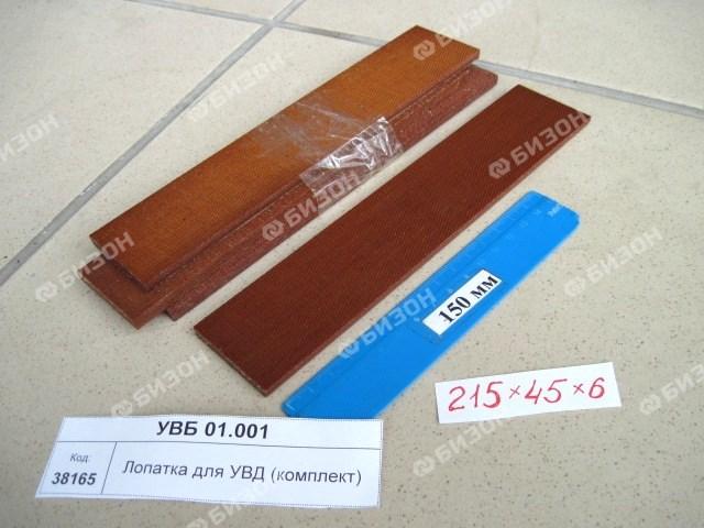 Лопатка (текстолит) для УВД (комплект-4шт)