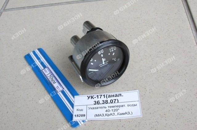 Указатель температуры охл. жидк. 40-120* (МАЗ, КрАЗ, КамАЗ)
