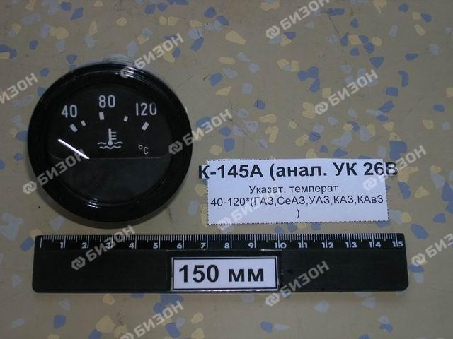 Указатель температуры охл. жидк. 40-120* (для ГАЗ, УАЗ)