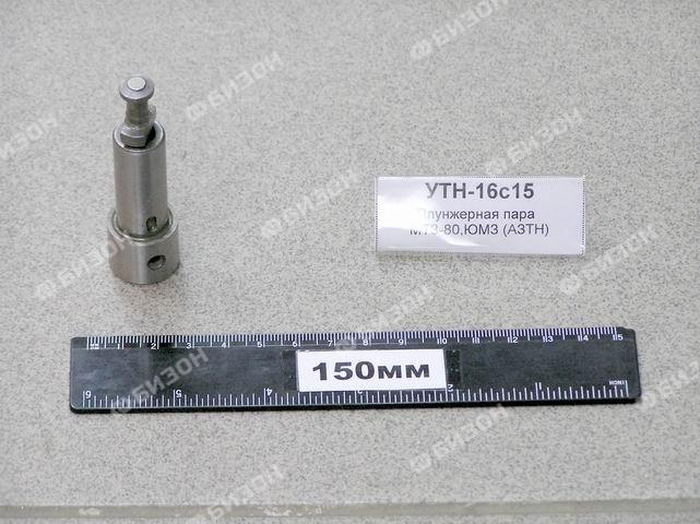Плунжерная пара Д-65-240-245 (МТЗ-80,ЮМЗ) (АЗТН)