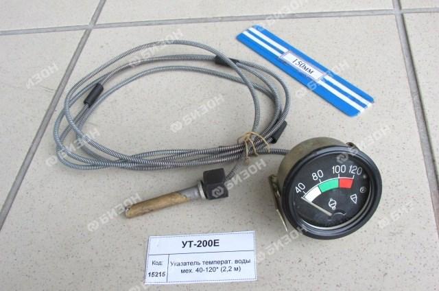 Указатель температуры охл. жидк. (мех.) 40-120* (2,2 м) Муром