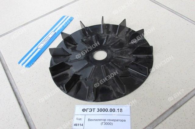 Вентилятор генератора (Г3000)