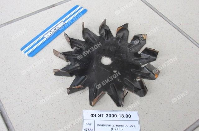 Вентилятор вала ротора (Г3000)